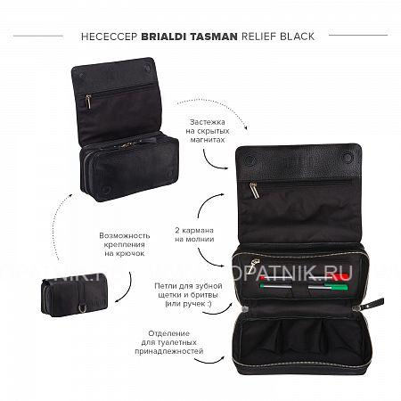 Дорожный несессер BRIALDI Tasman (Тасман) relief black  BRIALDI BRIALDI-23312Дорожные сумки<br>Отличный вместительный несессер. Идеален для людей, проводящих много времени в разъездах, а также для семьи выезжающей в отпуск. Несессер снабжен специальным крючком для подвешивания в ванной комнате отеля. Крючок расположен на внешней стороне клапана, что придает дополнительный стиль модели. Здесь же на клапане устроен карман на молнии. В основном отделении имеются: карман на молнии, две петли на резинках для бритвы и зубной щетки, а так же три кармана для флаконов на резинках. Клапанная крышка закрывается двумя скрытыми магнитами, основное отделение дополнительно закрыто круговой молнией с двумя бегунками. Несессер может использоваться отдельно, а так же крепиться на внешнюю панель дорожно...<br>Материал: None; Цвет: None; Пол: None; Артикул: brialdi-23312;