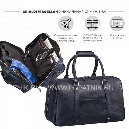 Дорожно-спортивная сумка трансформер BRIALDI Magellan (Магеллан) relief navy BRIALDI-23332