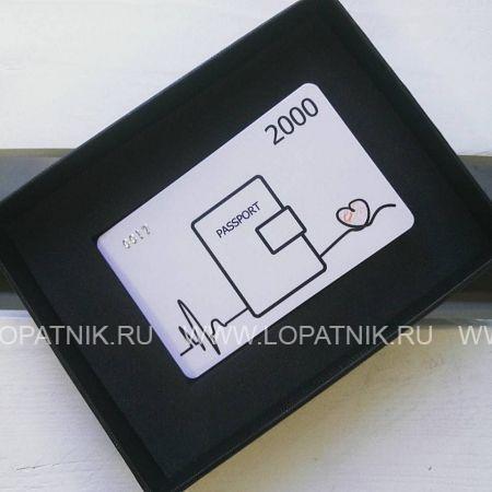Купить Подарочная карта на 2000 руб LOPATNIK 2000.000.01