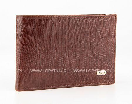 Купить Портмоне мужское PETEK 129.041.02, Коричневый, Натуральная кожа