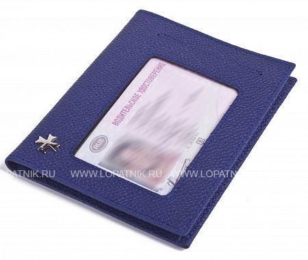 Купить со скидкой Обложка для автодокументов VASHERON 9160-N.CAVALLI ULTRA BLUE